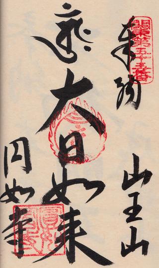 55円如寺
