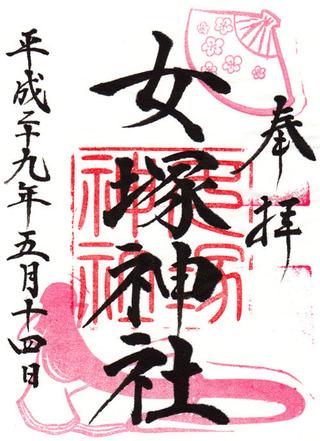 女塚神社・蒲田八幡02