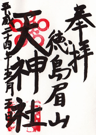 徳島眉山天神社02