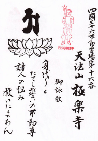 16極楽寺・御詠歌