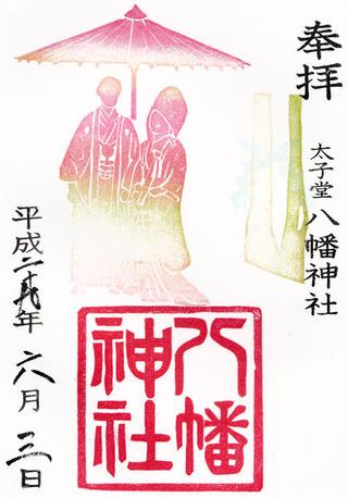 八幡神社・太子堂06b