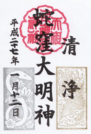 上神明天祖神社・限定1月