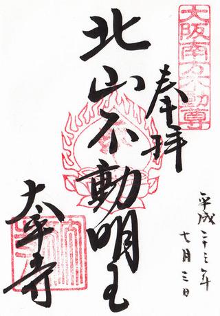 太平寺・大阪四方不動