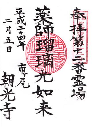 12武相薬師・朝光寺