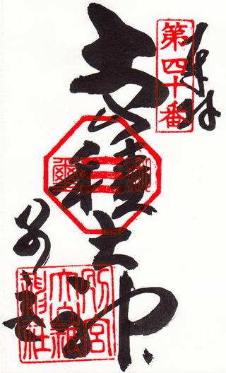 40曼荼羅・大山祇神社・別宮