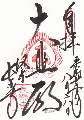 7・長楽寺・洛陽