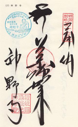17別格・神野寺