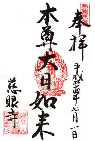 37慈眼寺