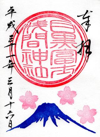 氷川神社・上目黒・浅間h3103