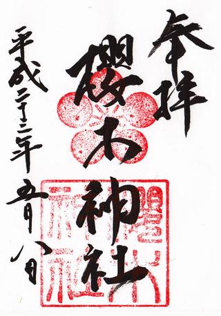 桜木神社・文京区