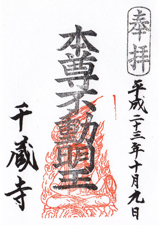 19・千蔵寺・横浜弘法