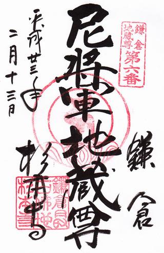 6杉本寺・鎌倉地蔵