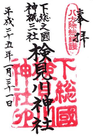 検見川神社02