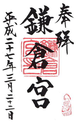 鎌倉宮・h27