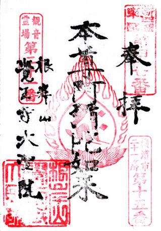15・大聖院・横浜弘法