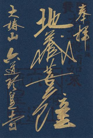 六道珍皇寺・地蔵菩薩・紺紙