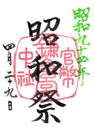 鎌倉宮・201904昭和祭