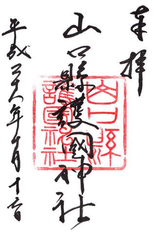 山口護国神社
