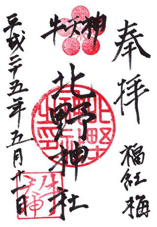 北野神社h2505