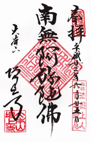 増上寺・名号02