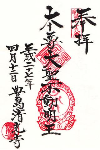 79清光寺