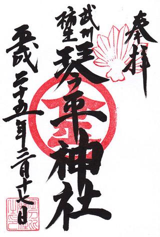琴平神社・柿生