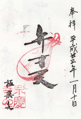 宗慶寺02