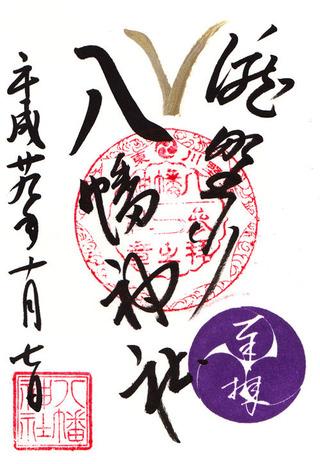 八幡・滝野川h2910