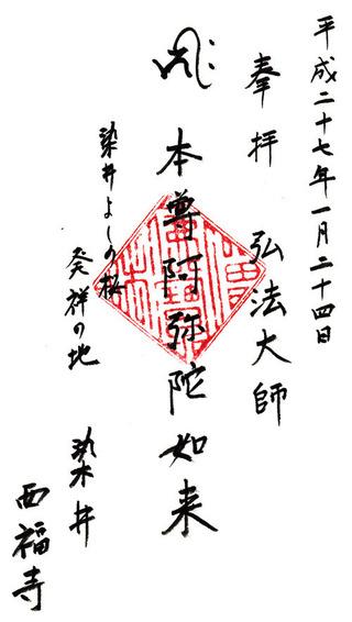 62西福寺
