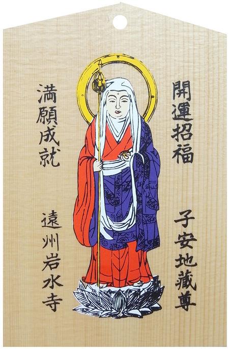 静岡・岩水寺
