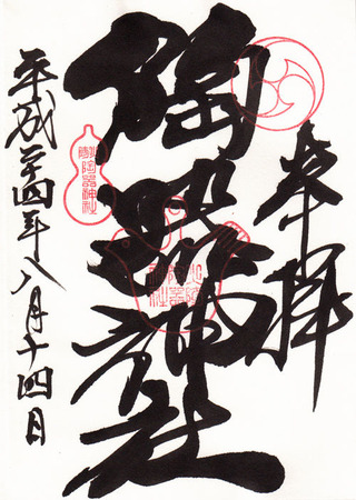 陶器神社・坐摩神社