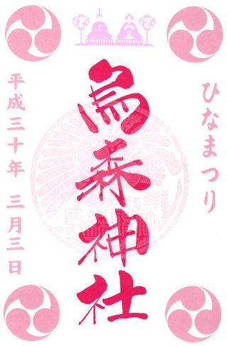 烏森神社・ひな祭りh30