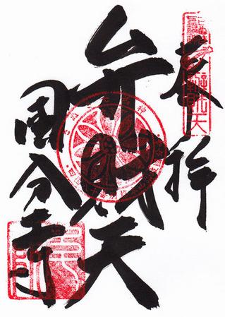 さぬき七福神・国分寺