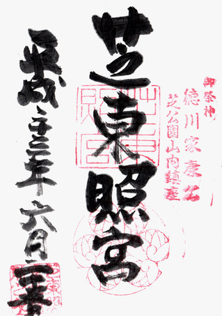 東照宮・芝02