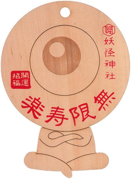 妖怪神社・絵馬