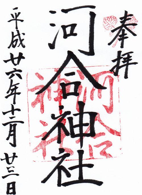 河合神社(賀茂御祖神社)@京都...