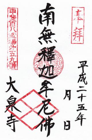 59大泉寺
