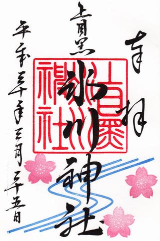氷川神社・上目黒h30