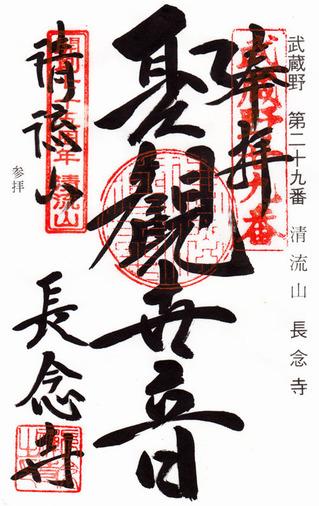 29長念寺