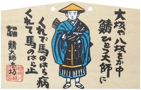 徳島・鯖大師