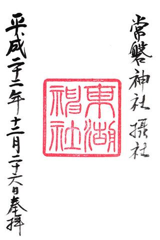 常磐神社・東湖神社