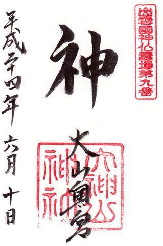 大神山神社・奥宮・出雲神仏