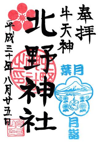 北野神社・牛天神・8月詣