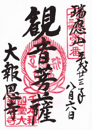 大報恩寺・京都13仏