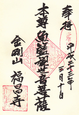 13福昌寺