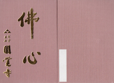 円覚寺02