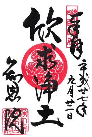 知恩院・徳川400年