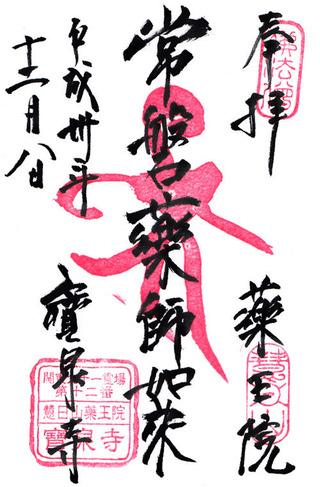 12宝泉寺h30
