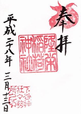 下谷神社・隆栄稲荷