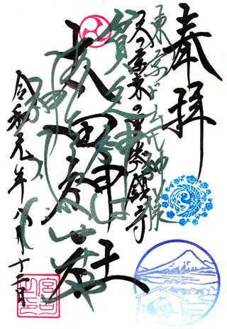 北野神社・太田r0108